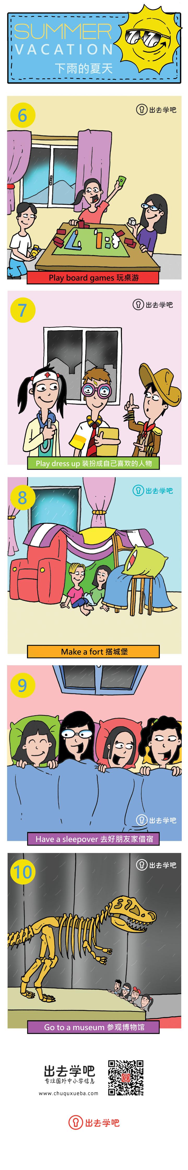 孩子们在暑假的雨天可以参与的5个活动:玩桌游、装扮成自己喜欢的人物、搭城堡、去好朋友家借宿、参观博物馆